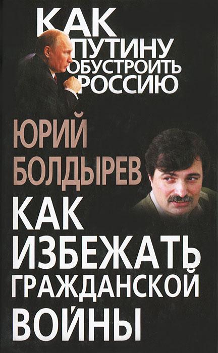 Юрий Болдырев Как избежать гражданской войны