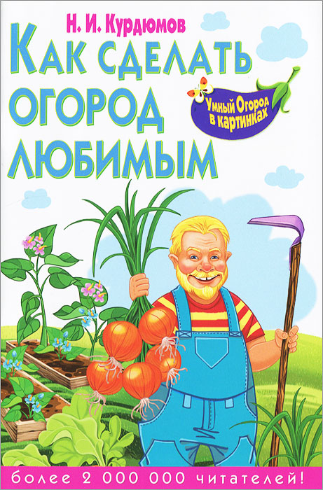 Н. И. Курдюмов Как сделать огород любимым н и курдюмов умный сад в подробностях