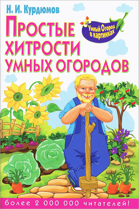 Н. И. Курдюмов Простые хитрости умных огородов