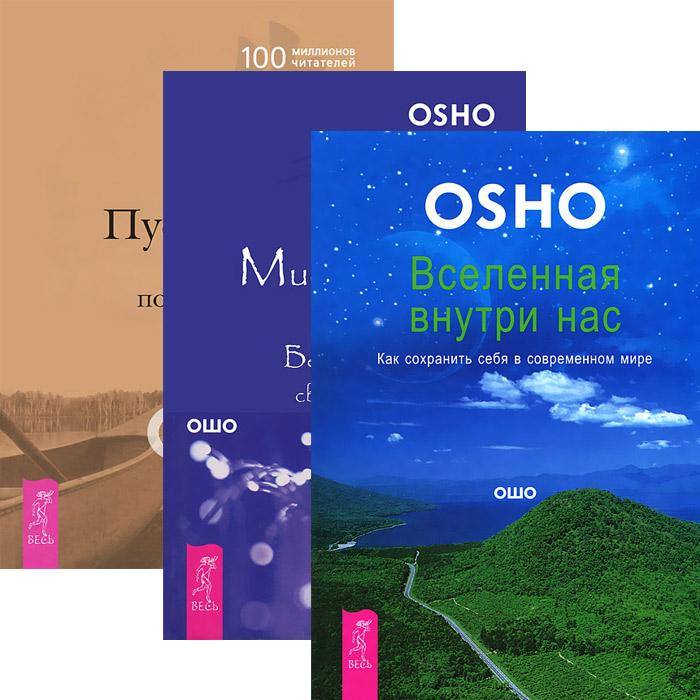 купить Ошо Вселенная внутри нас. Мистическая теология. Пустая Лодка (комплект из 3 книг) по цене 1259 рублей