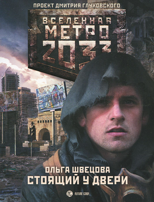 Ольга Швецова Метро 2033. Стоящий у двери