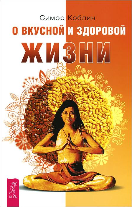Симор Коблин О вкусной и здоровой жизни