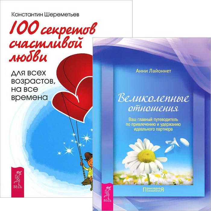 Константин Шереметьев, Анни Лайоннет 100 секретов счастливой любви. Великолепные отношения (комплект из 2 книг) свитшот print bar gnar
