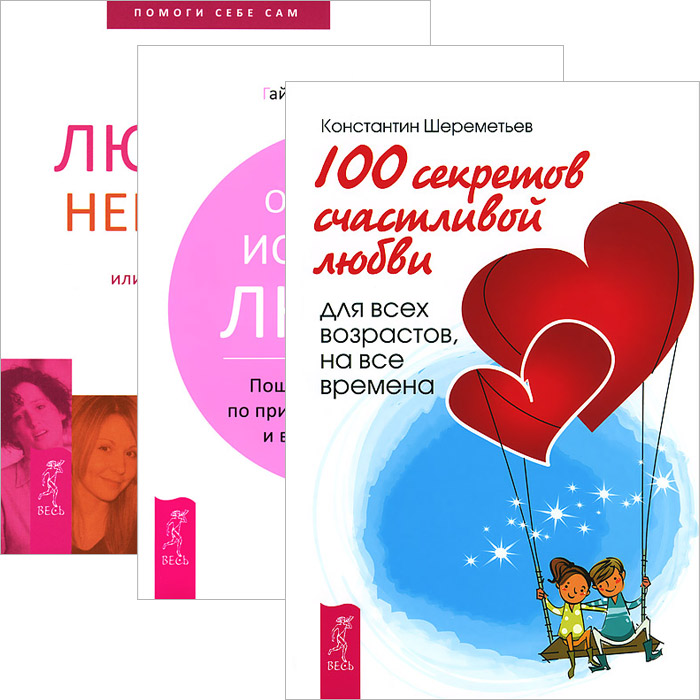 100 секретов счастливой любви. Обретение истинной любви. Люблю - ненавижу (комплект из 3 книг)