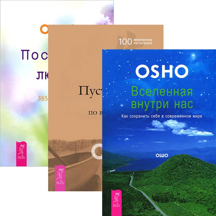 купить Ошо Вселенная внутри нас. Пустая лодка. Послания любви (комплект из 3 книг) по цене 1239 рублей