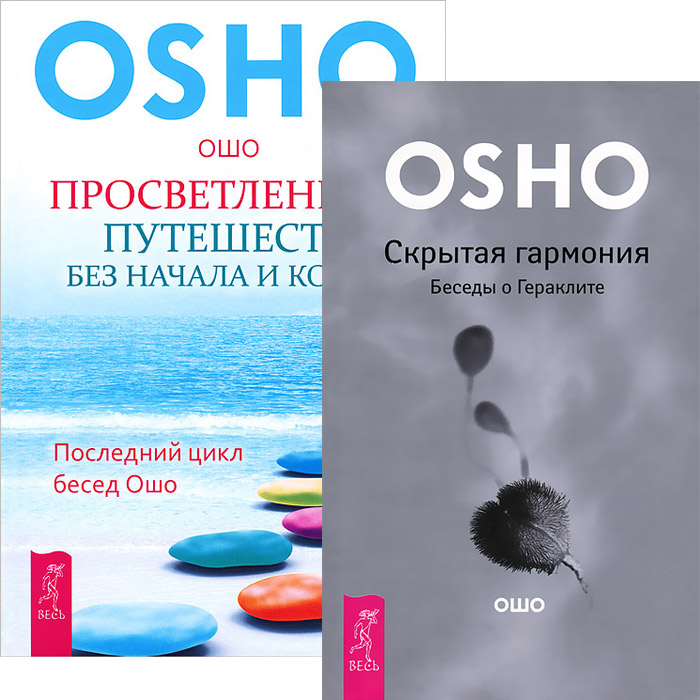 Просветление. Скрытая гармония (комплект из 2 книг). Ошо