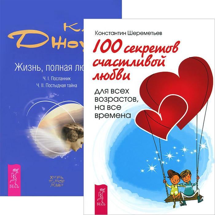 Константин Шереметьев,Клаус Дж. Джоул 100 секретов счастливой любви. Жизнь, полная любви (комплект из 2 книг)