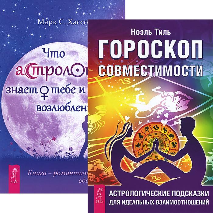 Гороскоп совместимости. Что астрология знает о тебе (комплект из 2 книг). Ноэль Тиль, Марк С. Хассон