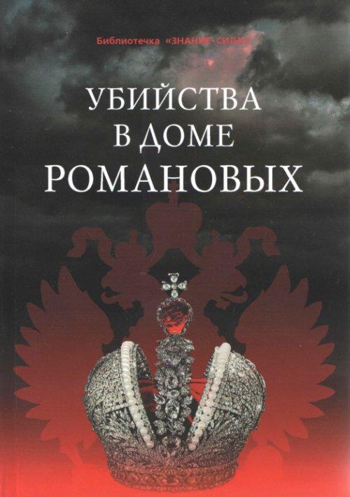 Убийства в Доме Романовых и загадки Дома Романовых анастасия или анна величайшая загадка дома романовых