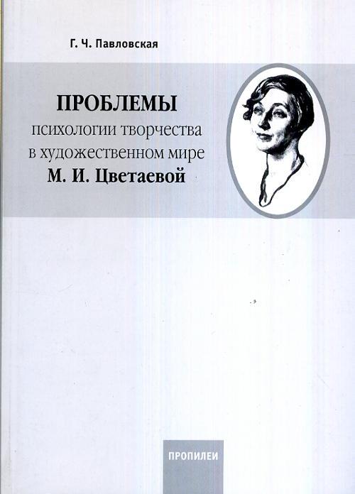 Проблемы психологии творчества в художественном мире М. И. Цветаевой