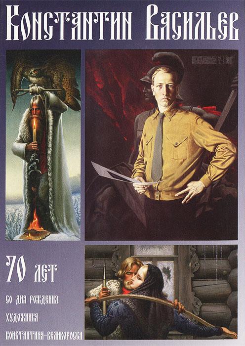 Константин Васильев (набор из 16 открыток) moscow москва набор из 16 открыток