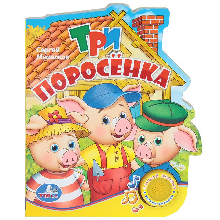 Сергей Михалков Три поросенка. Книжка-игрушка три поросенка и другие сказки книжка малышка