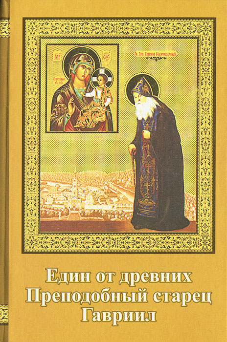 Един от древних. Преподобный старец Гавриил. Архимандрит Симеон (Холмогоров)