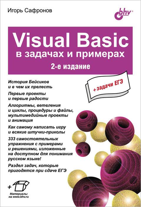 И. К. Сафронов Visuai Basic в задачах и примерах игорь сафронов visual basic в задачах и примерах