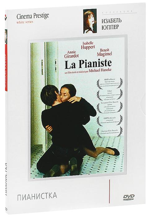 Коллекция Изабель Юппер: Пианистка le studio canal france 3 cinеma television suisse romande eurimages mk2 productions cab productions tor production