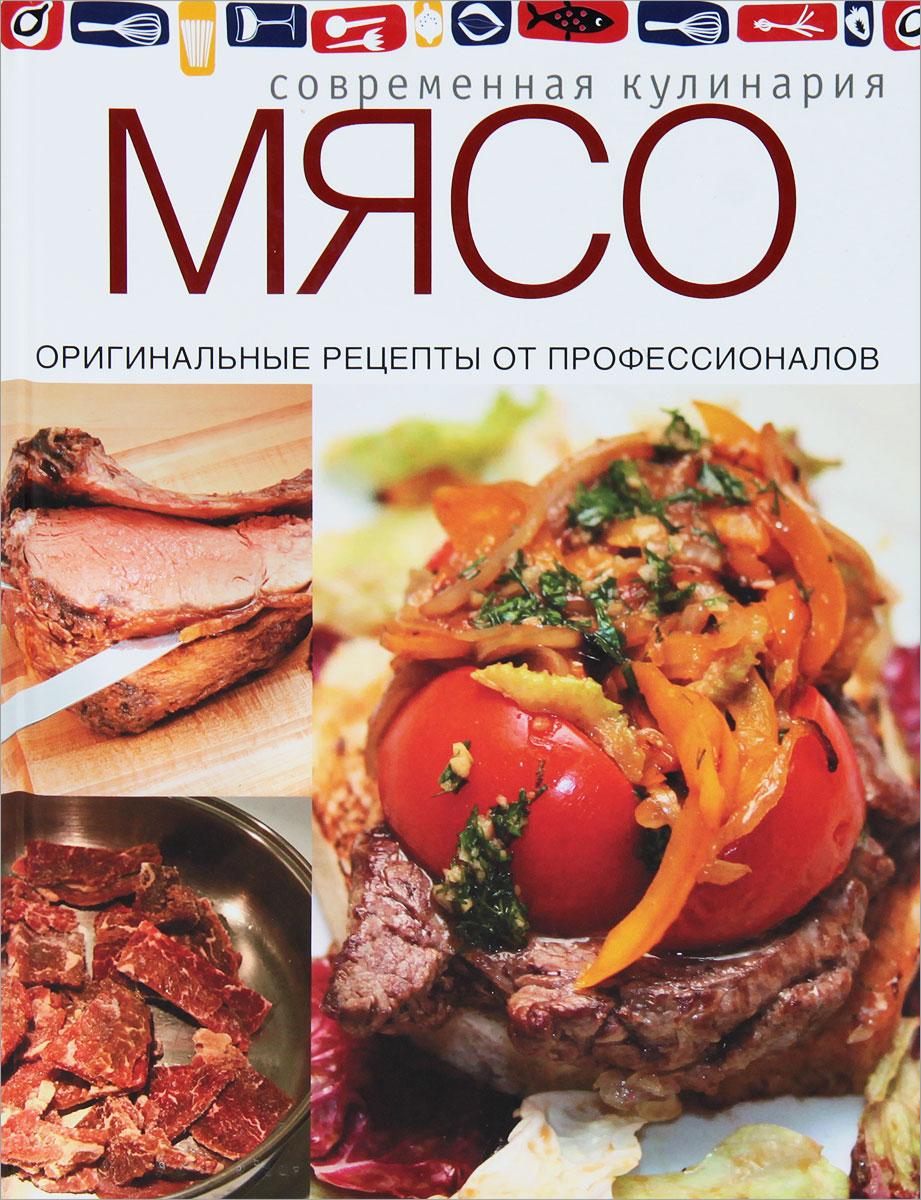 Мясо. Оригинальные рецепты от профессионалов недорого