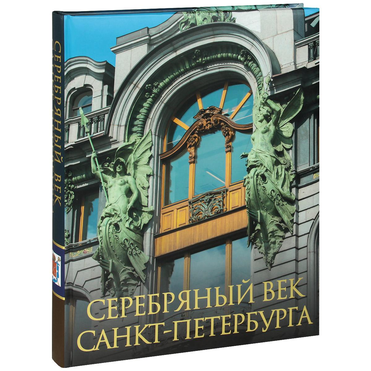 К. Жуков, Р. Клубков Серебряный век Санкт-Петербурга