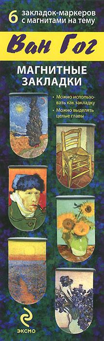 Ван Гог. Магнитная закладка купить ван плас 3