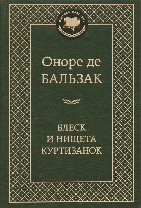 Оноре де Бальзак Блеск и нищета куртизанок