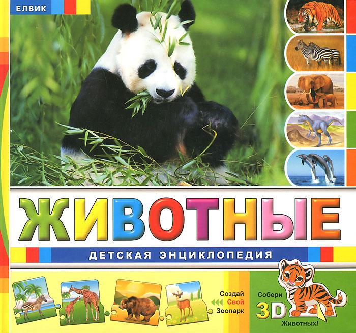 Животные. Детская энциклопедия охотничья энциклопедия в 3 частях в одной книге