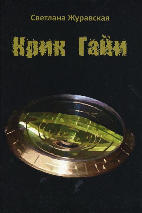 Светлана Журавская Крик Гайи пеногазобетонные блоки в улан удэ