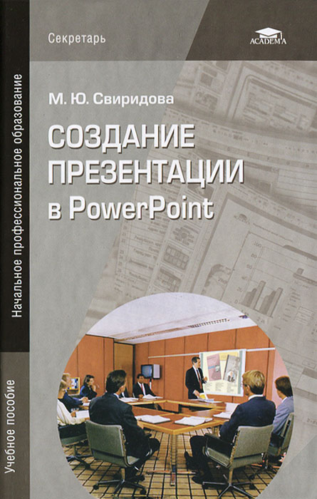М. Ю. Свиридова Создание презентации в PowerPoint