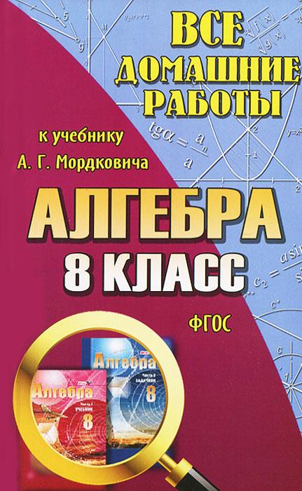 С. М. Зак Все домашние работы к учебнику А. Г. Мордковича. Алгебра. 8 класс cd rom универ мультимедийное пособ по алгебре 8 кл к любому учебнику фгос