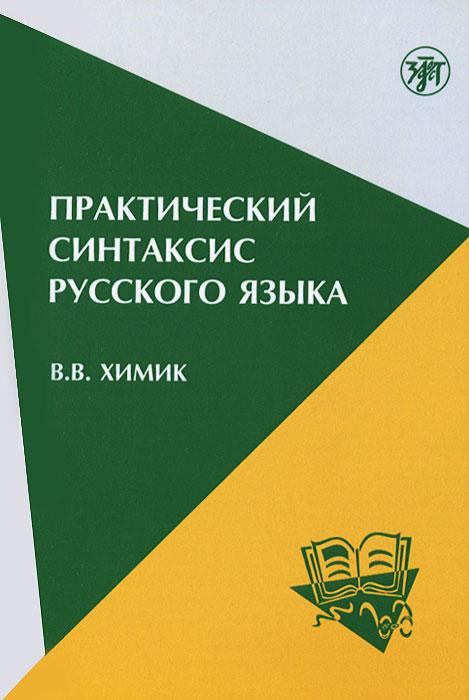 Практический синтаксис русского языка. В. В. Химик