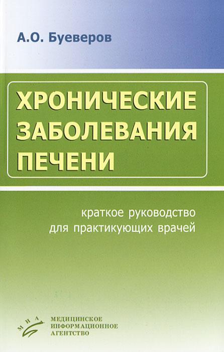А. О. Буеверов Хронические заболевания печени. Краткое руководство для практикующих врачей
