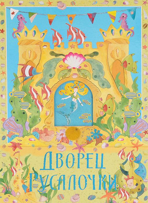Дворец русалочки. Книжка-игрушка книги эгмонт русалочка принцесса подводного царства коллекция приключений