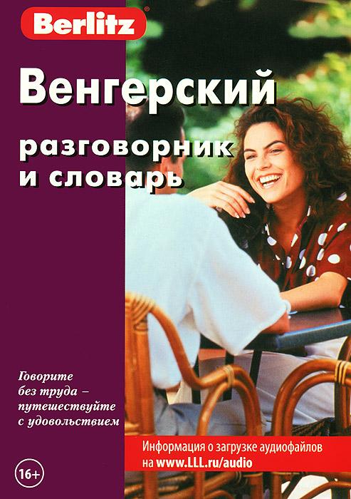 Венгерский разговорник и словарь венгерский разговорник и словарь аудиоприложение cd