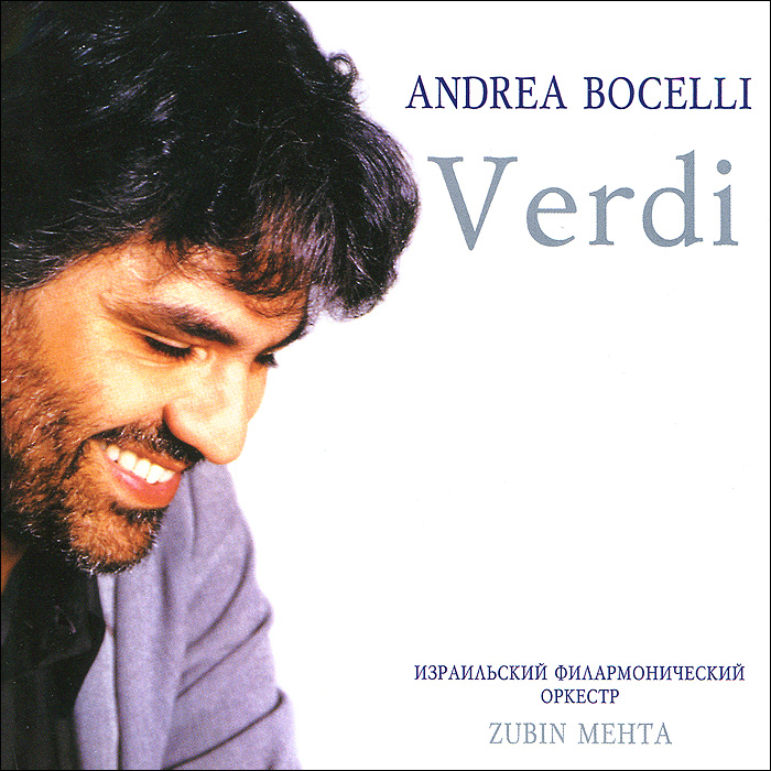 Андреа Бочелли,Зубин Мета,The Israel Philharmonic Orchestra Andrea Bocelli. Verdi андреа бочелли andrea bocelli concerto one night in central park super deluxe edition 2 cd 2 dvd