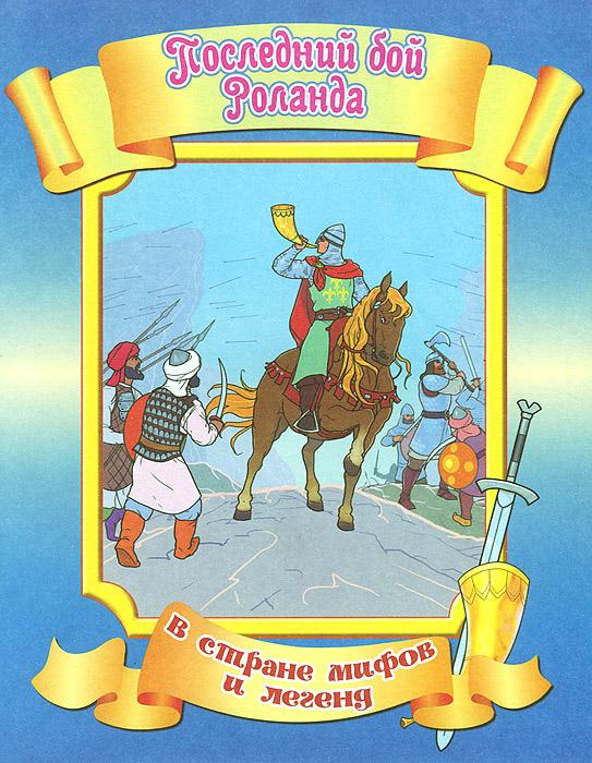 Последний бой Роланда последний бой штрафника page 5