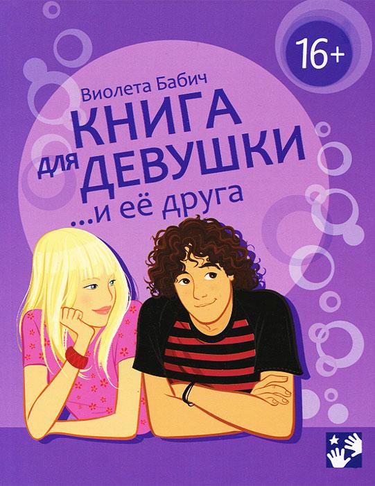 Виолета Бабич Книга для девушки и ее друга платье violeta by mango violeta by mango vi005ewycx30