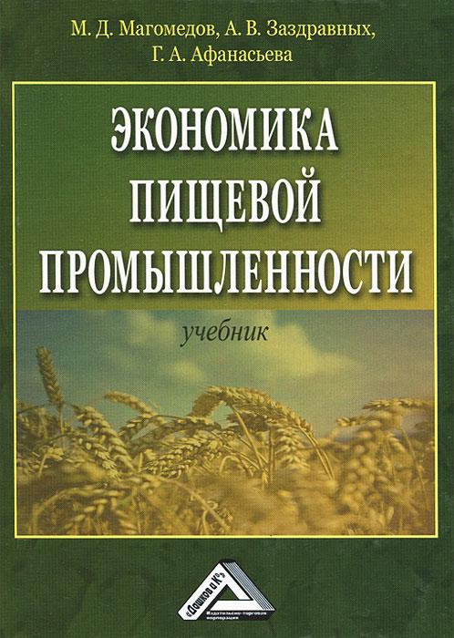 Экономика пищевой промышленности