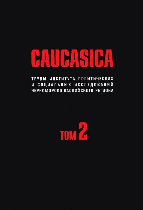 Caucasica. Труды Института политических и социальных исследований Черноморско-Каспийского региона. Том 2