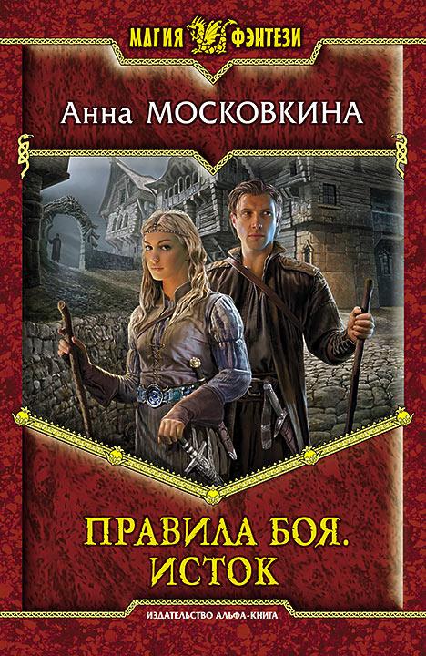 9785992215748 - Анна Московкина: Правила боя. Исток - Книга