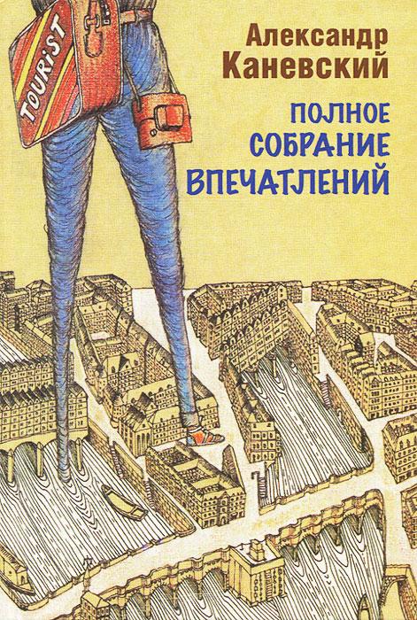 Александр Каневский Полное собрание впечатлений книга лабковский купить