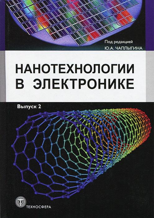 Нанотехнологии в электронике. Выпуск 2 владимир неволин зондовые нанотехнологии в электронике