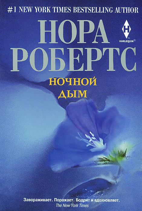 Нора Робертс Ночной дым