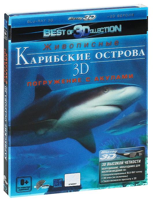 Живописные Карибские острова: Погружение с акулами 3D и 2D (Blu-ray) в сердце моря blu ray