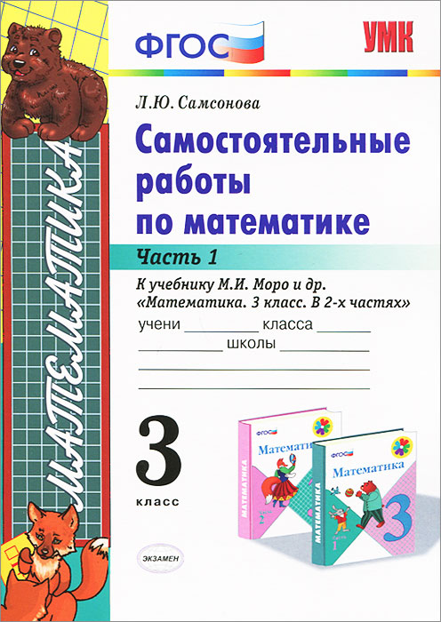 Л. Ю. Самсонова Математика. 3 класс. Самостоятельные работы. К учебнику М. И. Моро и др. В 2 частях. Часть 1 куртка утепленная regatta regatta re036ewcbwu8