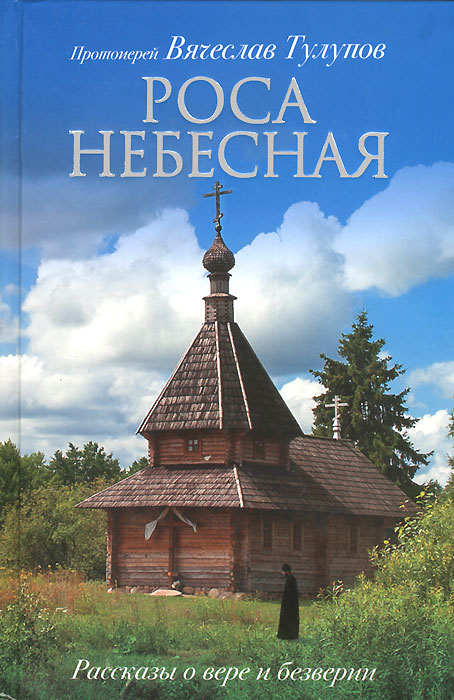 Вячеслав Тулупов Роса небесная