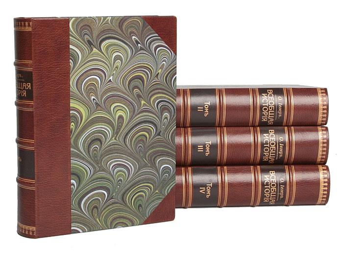 Всеобщая история. В 4 томах (комплект) живанши история