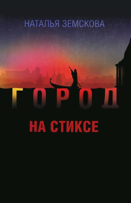 Наталья Земскова Город на Стиксе куплю или приму в дар баяны в любом состоянии