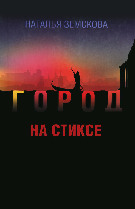 Наталья Земскова Город на Стиксе слитно или раздельно не или ни