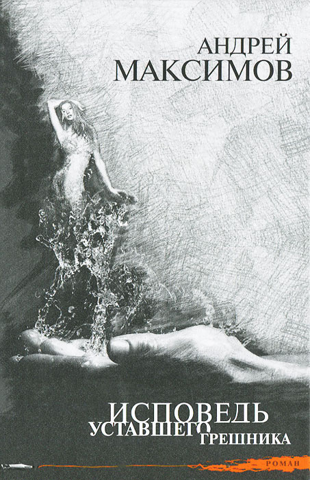 Андрей Максимов Исповедь уставшего грешника мисима ю исповедь маски