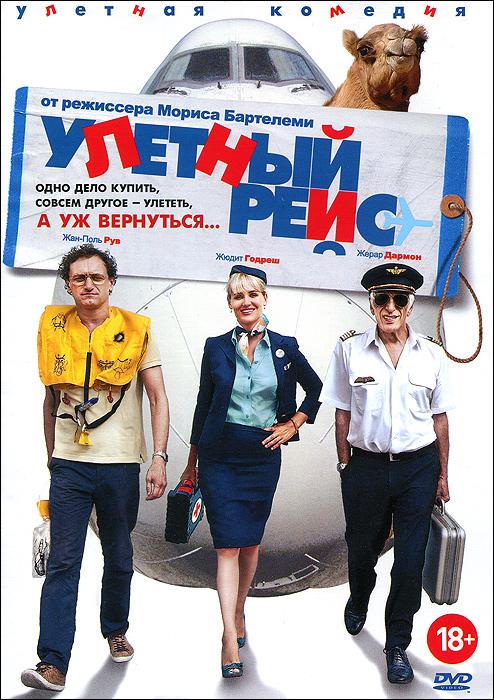 Улетный рейс авиабилеты ереван днеопетровск прямой рейс