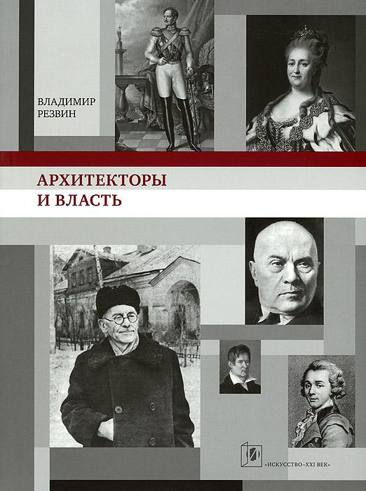 Фото - Владимир Резвин Архитекторы и власть рсдрп о в 1917 году документально исторические очерки
