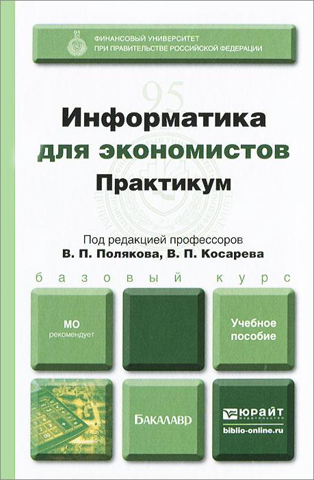 Информатика для экономистов. Практикум. Учебное пособие